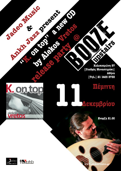 """K on Top"" New CD to be released by Alekos Vretos on 11th December 2014"
