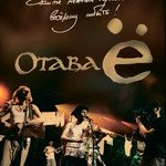 Otava Yo has released the film-concert