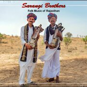 Sarengi Brothers