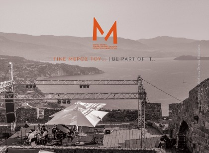Molyvos International Music Festival - MIMF - (Greece)