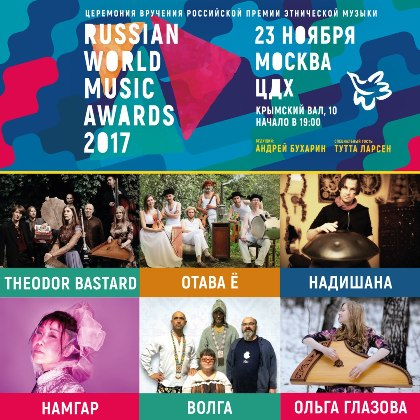 Russian World Music Awards - Awarding ceremony