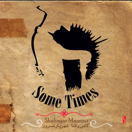 Some times - Shahriar Masroor
